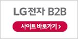 LG전자 b2b사이트 바로가기